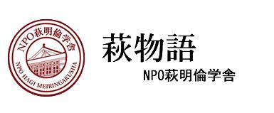 NPO萩明倫学舎