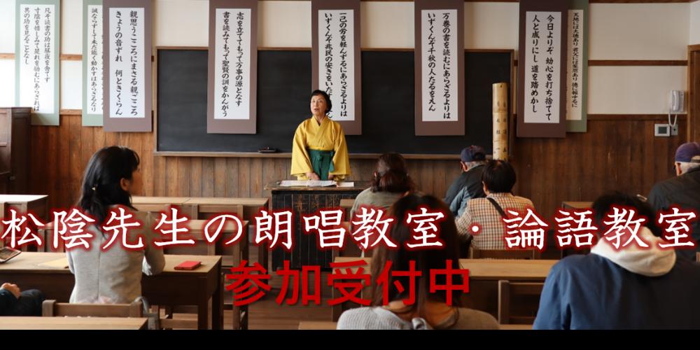 松陰先生の朗唱・論語教室