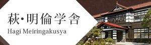 萩明倫学舎